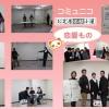 お芝居体験小屋vol.15