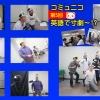 第5回英語で寸劇〜!?