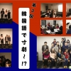 第3回韓国語で寸劇〜!?