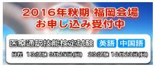 医療通訳技能検定試験
