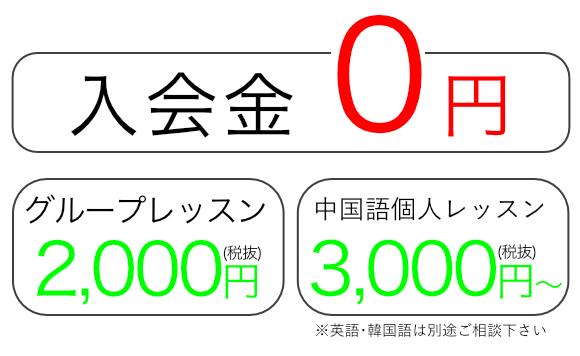 入会金0円、グループレッスン2000円、個人レッスン3000円