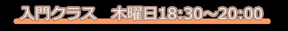 福岡中国語入門クラス18:30〜20:00