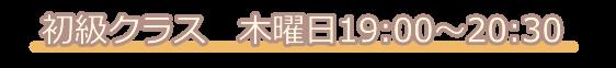 福岡中国語初級クラス