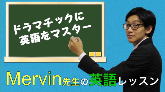 福岡市天神のマービン先生の英語