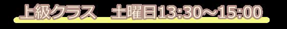 福岡中国語上級クラス