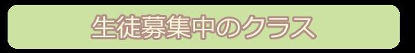 福岡中国語スクール生徒募集中のクラス