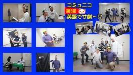 第5回英語で寸劇〜!?_