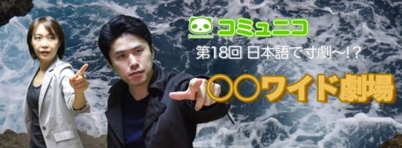 コミュニコ 第18回日本語で寸劇〜!? THE2時間ドラマ