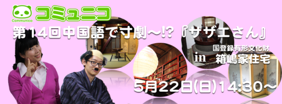 第14回中国語で寸劇〜!?FB