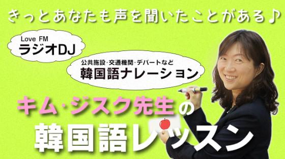 福岡市天神のキム・ジスク先生の韓国語レッスン教室