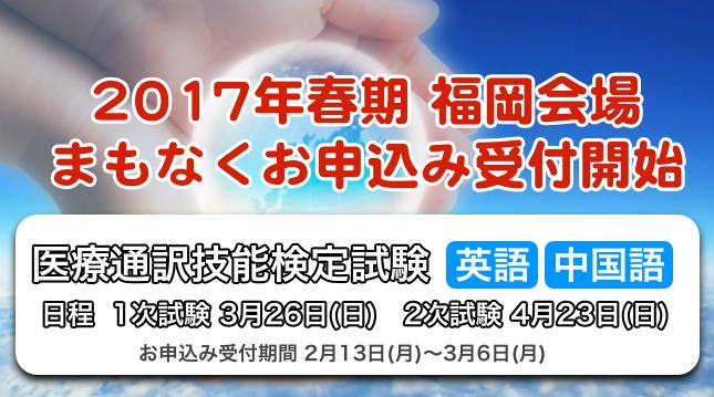 医療通訳検定2017春期 福岡会場