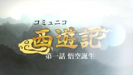 【サムネ】西遊記1話